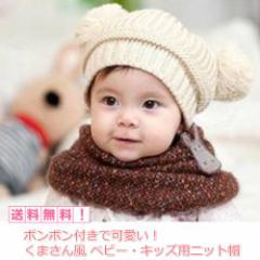 【送料無料】ボンボン付きで可愛い!くまさん風 ベビー・キッズ用ニット帽