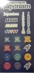 嵐 ・ Japonism 2015 Tour ・【和シール】・青・ ☆ 先行発売グッズ・ コンサート会場販売グッズ