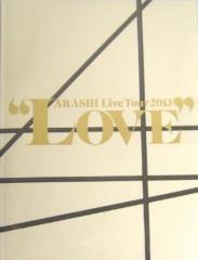 【中古】  嵐・・【パンフレット】 ☆  Love TOUR ・・コンサート会場販売