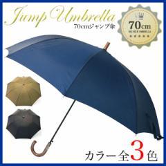 【70cm》メンズ 傘 長傘 雨傘 ワンタッチ 大きい ジャンプ傘 男性 おしゃれ