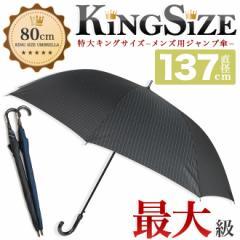 【80cm】傘 メンズ キングサイズ【大きい傘 雨傘 長傘 特大傘 ジャンプ傘 紳士傘 グラスファイバー ワンタッチ】