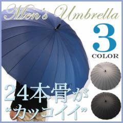 《65cm》メンズ 傘 24本骨 和風傘 グラスファイバー 軽量 長傘 雨傘 和風傘 和傘 おしゃれ傘 かっこいい傘 紳士傘 大きい傘 かさ カサ