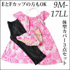 水着 タンキニ 3点セット 体型カバー 9号 11号 13号 15号 17号 二の腕細見せレギンス付ピンクドット花柄16h22-2