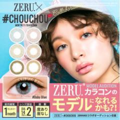 【モデル企画】 ゼル カラコン × チュチュ 1ヶ月 度あり 度なし ZERU × #CHOUCHOU 1箱1枚入 14.2mm ゆきら ナチュラル ハーフ瞳
