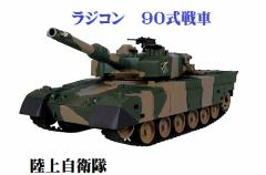 ジョーゼン ダートマックス 1/28スケール ラジコン 陸上自衛隊 90式戦車