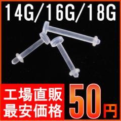 ボディピアス 16g 14g 透明ピアス 軟骨 樹脂 ピアス 16G 14G 軟骨ピアス キャッチ ピアス 透明 金属アレルギー 安心 セカンドピアス ボデ