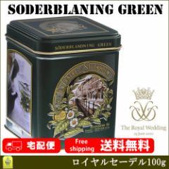 スウェーデン王室ロイヤルウエディングの御引出物 北欧紅茶 ロイヤル・セーデル 緑茶ブレンドティー100g(缶)