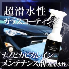 ナノピカピカレイン 超滑水性 ガラスコーティング メンテナンス剤 ピカピカレイン・洗車・ガラスコーティング剤[TOP-KMAINTE-250]