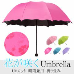 雨晴れ兼用 日傘 折り畳み傘 携帯用 アンブレラ 花柄 5色99um3024【6月8日頃入荷発送予定】