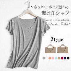 選べる2タイプ Tシャツ カットソー ラウンドネック  Vネック 無地 11tt4154