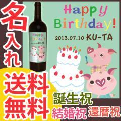 名入れ お酒 誕生日 結婚 【 送料無料 】 赤 ボトル ワイン 【 ザブ ネーロ ダーヴォラ 】 ぶた ラベル ワイン エチケット