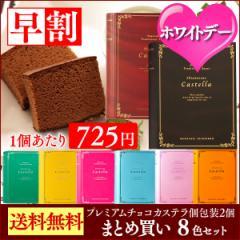 【お返しに】ショコラリーブル(個包装2個)×8色セット【ホワイトデー ギフト】 WDIT