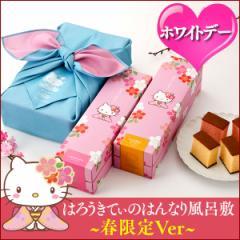 【春】はんなりきてぃ風呂敷セット 幸せの黄色&いちごカステラ0.6号【ホワイトデー ギフト】 WDSQ