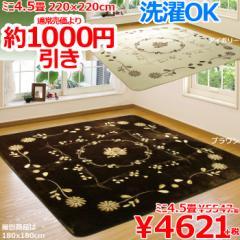 ホットカーペットカバー ミニ4.5畳 『 エマ 』 220×220cm 花柄 洗える アウトレット 値引き処分