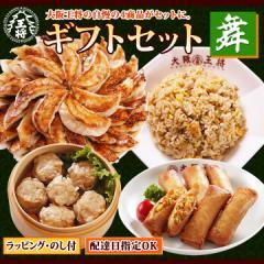 【大阪王将】ギフトセット舞【送料無料】餃子/チャーハン/春巻き/焼売◆冷凍食品
