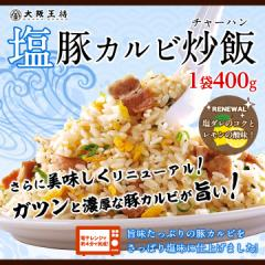 大阪王将塩豚カルビ炒飯(チャーハン)400g[16年9月版]【冷凍チャーハン・保存食】 cho2015