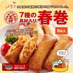 7種の具材入り春巻き♪6本入・パリパリ!激ウマ中華点心【大阪王将】冷凍食品  cho2015