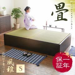 畳ベッド 風雅 たたみベッド 送料無料 シングル ヘッドレス ベッド ベッドフレーム 収納 ベッド下収納 跳ね上げ