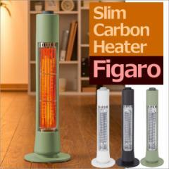 送料無料★スリムカーボンヒーター フィガロ CBT-1632WH/CBT-1632GN/CBT-1632BR■カーボンヒーター 暖房 電気ストーブ