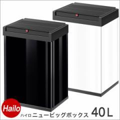 送料無料★Hailo(ハイロ) ニュービッグボックス 40L ■ゴミ箱 ダストボックス ごみ箱