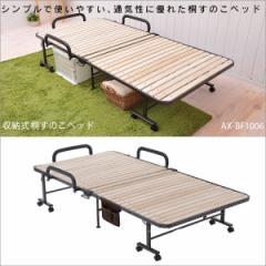 収納式 桐すのこベッド AX-BF1006■桐すのこ すのこ 桐ベッド すのこベッド すのこベット 通気性 湿気対策