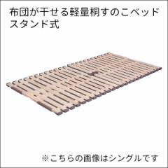 送料無料★布団が干せる軽量桐 すのこベッド スタンド式 KKZ-210 シングル ■すのこ 折りたたみベッド  簡易ベッド