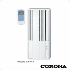 cool_point 送料無料★CORONA コロナ ウインドエアコン スタンダードシリーズ 冷房専用 CW-1617-WS■エアコン 冷房専用 ホワイト