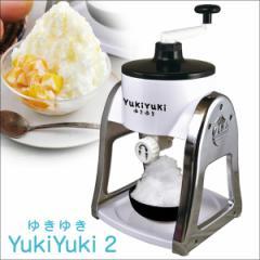 送料無料★ふわふわかき氷機 YukiYuki 2  ■ユキユキ 手動式 かき氷器 アイスメーカー 夏 冷菓 スムージー