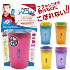 送料無料★不思議なカップ WowCup クリアカラー ■倒れてもこぼれないカップ ワオカップ 割れないカップ 子ども用カップ オフィスマグ