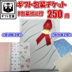ギフト包装チケット250円