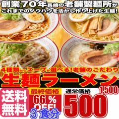 創業70年!!長崎老舗の味!!スープが選べる!生麺ラーメン(3食+スープ付き)/送料無料/メール便