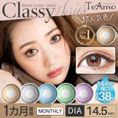 【度あり・1ヶ月】TeAmo(ティアモ)Classyシリーズ全5色【ブラウン/グレー/ブルー/グリーン/ヴァイオレット】14.5mm・1組2枚入・カラコン