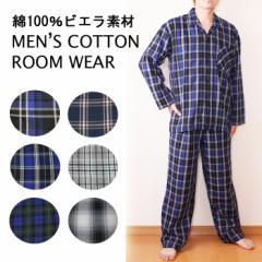 【送料100円】6カラー カジュアルチェック柄パジャマ 上下セットアップ/メンズルームウェア/綿85%素材/メンズパジャマ