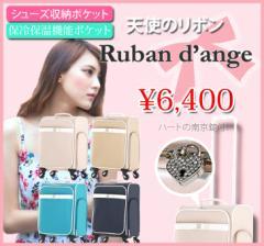 スーツケース 機内持ち込み 【 Ruban dange】天使のリボン 4輪 ソフトキャリーケース キャリーバック 小型 南京錠 リボン outlet