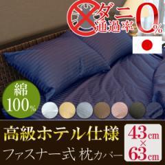 枕カバー 43×63cm ピローケース ピロケース まくらカバー ファスナー 枕 カバー 綿100% シンプル サテンストライプ ファベ社枕にも