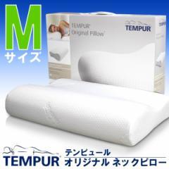 最安値に挑戦!テンピュール枕 オリジナルネックピローMサイズ