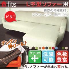 ソファーカバー L字 肘付き ストレッチ 伸縮 洗える fits カウチ 大型 フィット コーナー