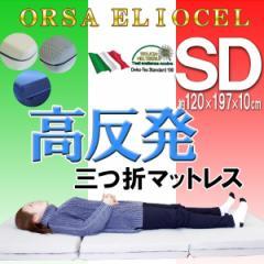 マットレス 折りたたみ 高密度・高反発 オルサエリオセルマットレス セミダブルサイズ イタリア製