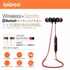 Bluetooth 無線イヤホン ワイヤレス イヤホン Bluetooth 4.2 イヤホン ランニング