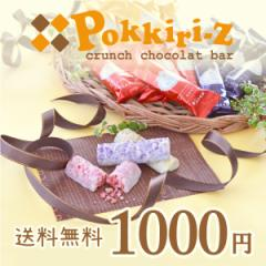 【送料無料/メール便】Pokkiri-z☆クランチショコラバー(15本入)