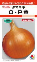 タキイ種苗 タマネギ O・P黄 3.5ml