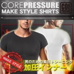 加圧インナー 加圧シャツ 着圧Tシャツ コアプレッシャー  メンズ ダイエット 猫背矯正 半袖【M-Lサイズ】