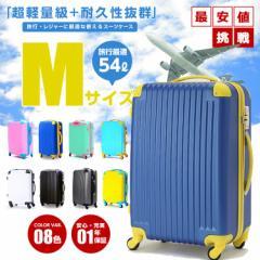 スーツケース キャリーケース キャリーバッグ 軽量 Mサイズ 一年保証 中型 かわいい TSAロック