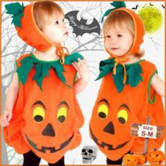 即納!送料無料!ハロウィンコスプレ衣装 Halloween カボチャ・パンプキン 子供・キッズ・ベビー 仮装 イベント  コスチューム