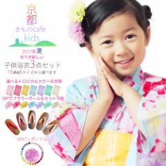 京都きものcafe kids 子供浴衣3点セット  浴衣・兵児帯・下駄 16柄 6サイズ 完全オリジナル 選べる兵児帯7色