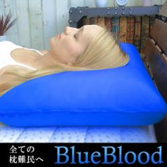 【メーカー公式】全ての枕難民に!ブルーブラッド3D体感ピロー BlueBlood ※ソフト箱なしは納期1〜3週間