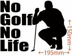カッティングステッカー 車 オシャレ カッコイイ ワンポイント 目立つ カスタム【No Golf No Life (ゴルフ) ・4(SP)】【メール便】