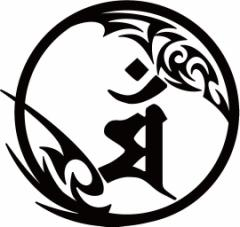 カッティングステッカー 車 バイク ヘルメット カッコイイ カスタム【マン/文殊菩薩/卯 (うさぎ) 干支梵字 ・7-2】【メール便】