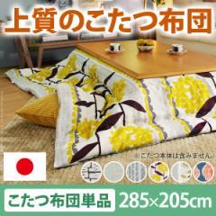 【送料無料】日本製厚手カーテン生地の北欧柄こたつ布団 〔ナチュール〕 285x205cm