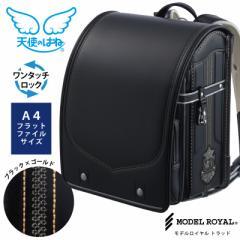 送料無料6年間保証付2017年度モデルロイヤルランドセルA4フラットファイル対応セイバン天使のはね(R)男の子用ブラック×ゴールド